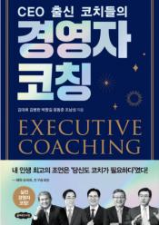 [회원] CEO 출신 코치들의 경영자 코칭