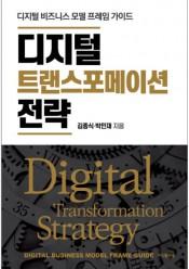 [회원] 디지털 트랜스포메이션 전략