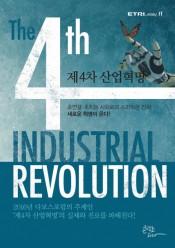 [추천]제4차 산업혁명