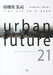 [추천]미래의 도시