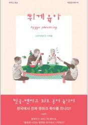 [회원]휘게 육아