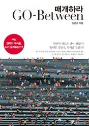 [추천]매개하라(Go-Between)