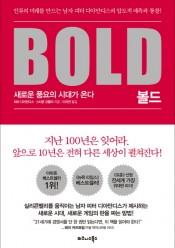 [추천]BOLD
