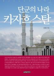 [추천]단군의 나라 카자흐스탄