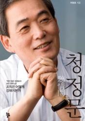 [회원]청정문
