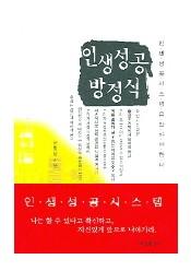 [회원]인생성공 방정식