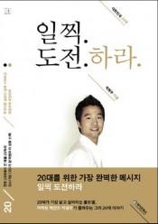 [회원]대한민국 20대 일찍 도전하라