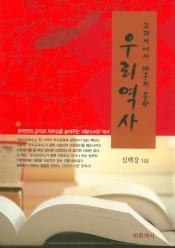[추천]교과서에서 배우지 못한 우리역사