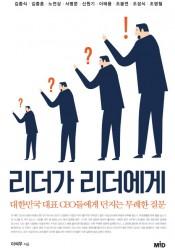 [회원]리더가 리더에게