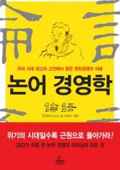 [회원]논어경영학