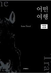 [회원]어떤 여행 박찬원사진책