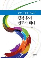 [회원]삼성 신경영전도사 행복찾기 멘토가 되다