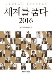 [회원]세계를 품다(2016)