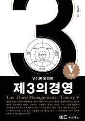 [회원]V이론에 의한  제3의 경영