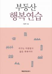 [회원]부동산 행복연습