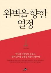 [회원]완벽을 향한 열정