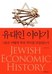 [추천]유대인 이야기