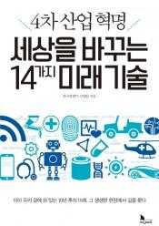[추천]4차 산업혁명 세상을 바꾸는 14가지 미래 기술
