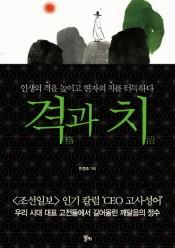 [회원]격과 치