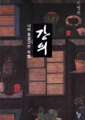 [추천]강의:나의 동양고전 독법