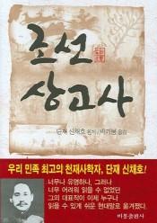 [추천]조선상고사