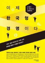 [회원]이제 한국형 경영이다