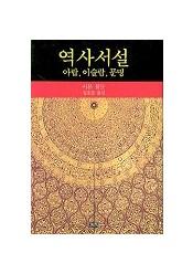 [추천]역사서설