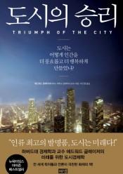 [추천]도시의 승리