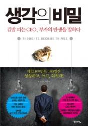 [추천]생각의 비밀