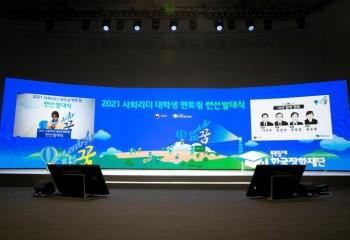 [회원소식] 김종훈, 홍순용 회장 한국장학재단 사회리더 대학생 멘토링 공로상 수상