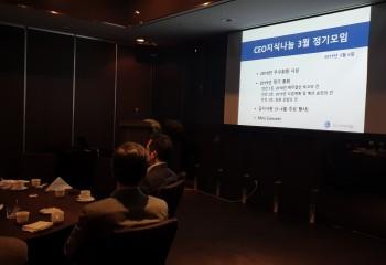 2019년 3월 정기총회 개최