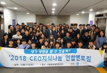 2018 연합멘토링-서울글로벌창업센터
