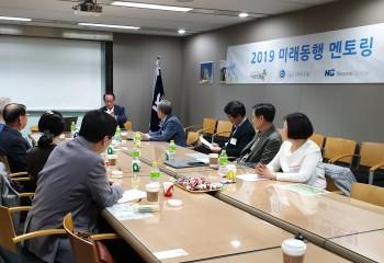 2019 미래동행(탈북청년) 멘토링 오리엔테이션