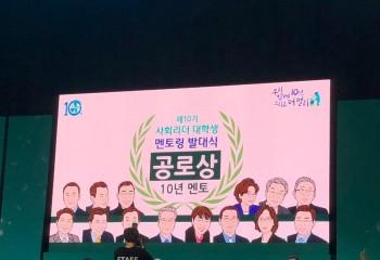 한국장학재단 제10기'사회리더 대학생 멘토링' 발대식 개최