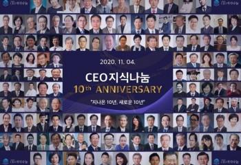 10주년 기념행사 온-오프 동시 개최