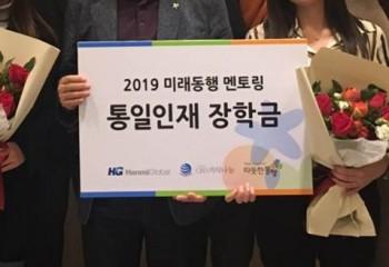 2019 미래동행(탈북청년) 멘토링 통일인재 장학금 수여