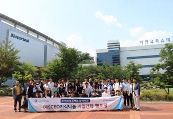 LG화학&바이오톡스텍 기업견학 연합멘토링
