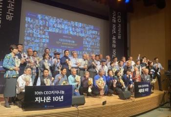 [기사] 창립 10주년 기념행사 보도
