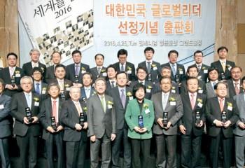 신정택 회장, 2016년 대한민국 글로벌 리더 30인에 선정