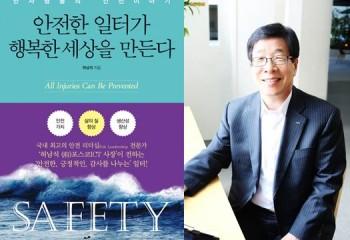 [신간]'안전한 일터가 행복한 세상을 만든다'