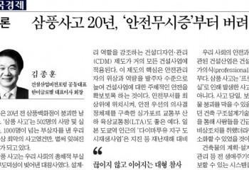 삼풍사고 20년 '안전무시증'부터 버려야_김종훈 한미글로벌 회장 (한국경제 2015.06.29)