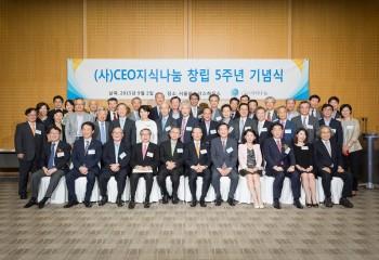 CEO지식나눔 창립 5주년 기념식 개최-지난 5년간 발자취와 2020년 비전 발표
