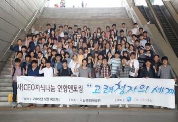 CEO지식나눔 우리 문화유산 알기 '대학생 연합멘토링' 진행 (머니투데이 외 2015.05.11)
