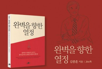 [신간]완벽을 향한 열정-한미글로벌 김종훈 회장