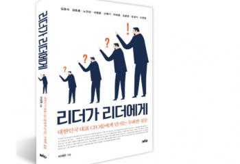 [도서출간] '리더가 리더에게' CEO지식나눔 9명의 CEO인터뷰 책자