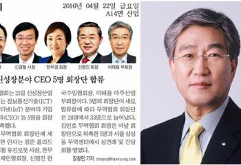 이태용 아주산업 부회장, 한국무역협회 회장단 합류
