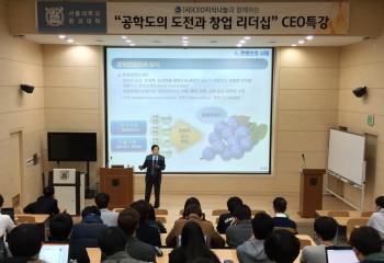 "CEO지식나눔, 서울대학교 공과대학 ""공학도의 도전과 창업 리더십"" 특강 개설"