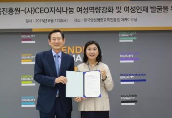 CEO지식나눔-양평원 여성인재육성 협업 MOU체결(이데일리헤럴드경제 외 2015.06.15)