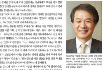 한미글로벌 김종훈 회장, '대한민국 100대 CEO'에 12번째 선정