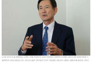 '재능기부문화 확산 각박한 사회 바꿔나가야'- 노기호 (사)CEO지식나눔 상임대표